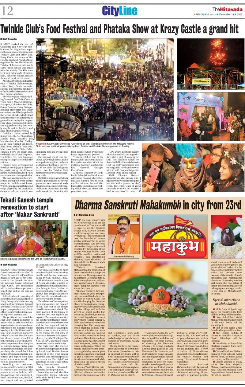 DPS Nagpur - Media_Gallery
