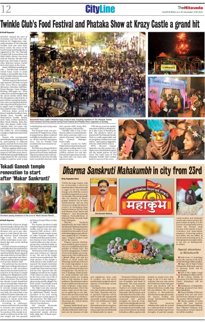 DPS Nagpur - Media_Gallery
